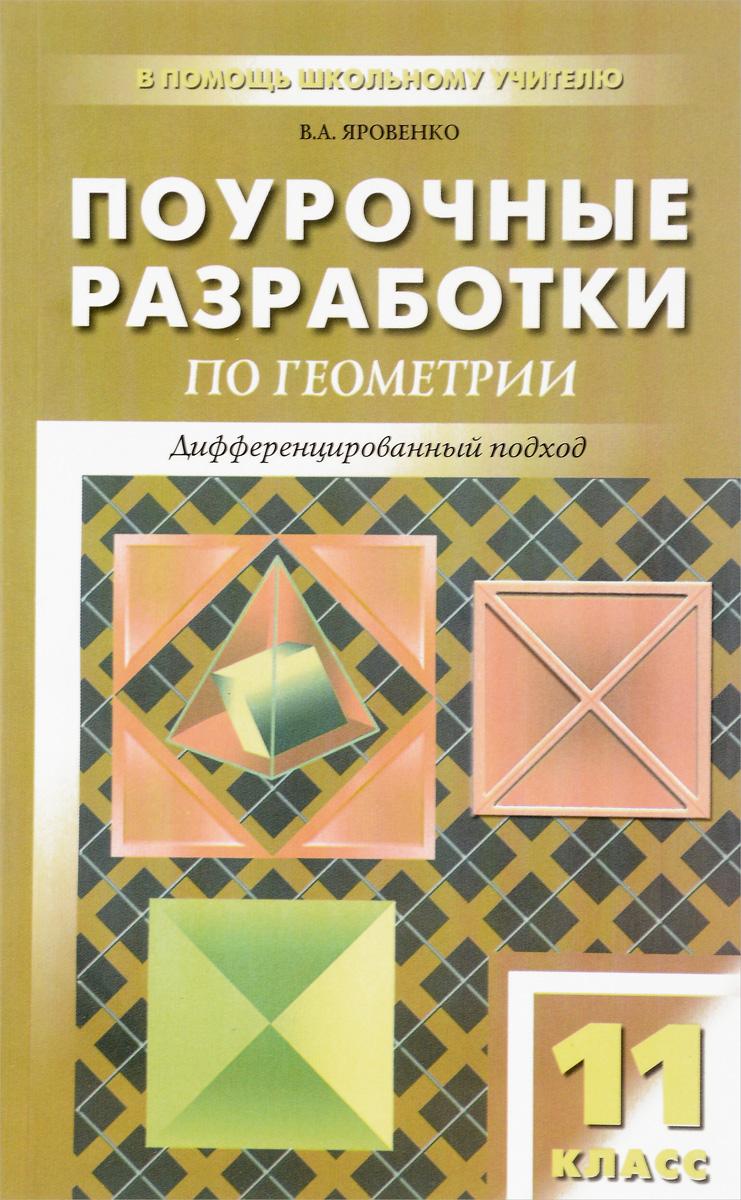 Поурочные разработки по геометрии. 11 класс. Дифференцированный подход. К учебному комплекту Л. С. Атанасяна и др.