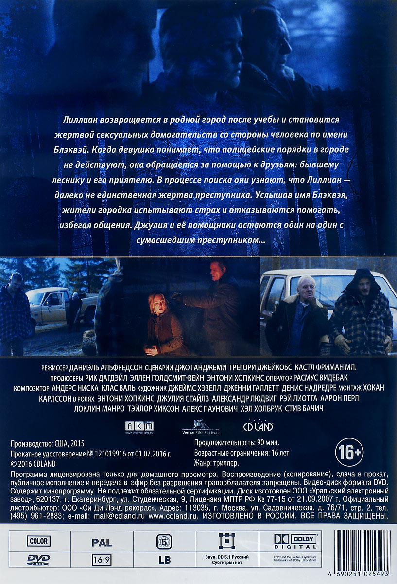 Идём со мной Enderby Entertainment,Gotham Group, The