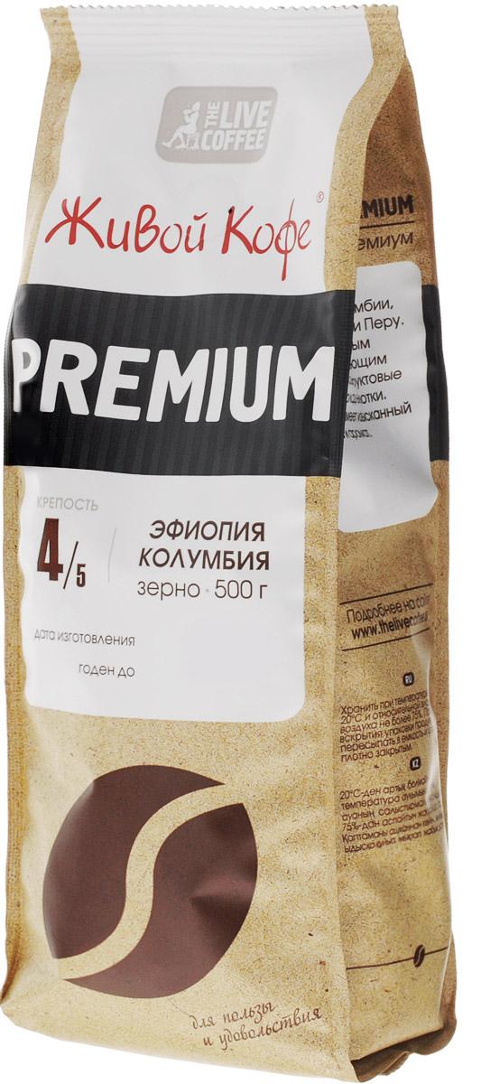 Живой Кофе Premium кофе в зернах, 500 гУПП00004683Живой кофе Premium - смесь арабики из Кении, Перу, Гондураса, Эфиопии и Бразилии. Кофе с утонченным вкусом, включающим цитрусовые, фруктовые и шоколадные нотки. Напиток имеет изысканный вкус и аромат.Кофе: мифы и факты. Статья OZON Гид