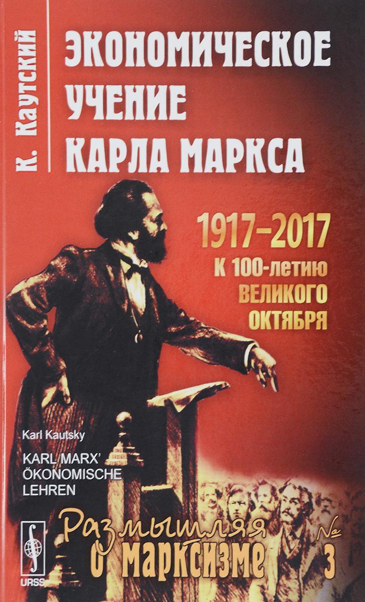 Карл Каутский Экономическое учение Карла Маркса сефер мишне берура часть ii истолкованное учение