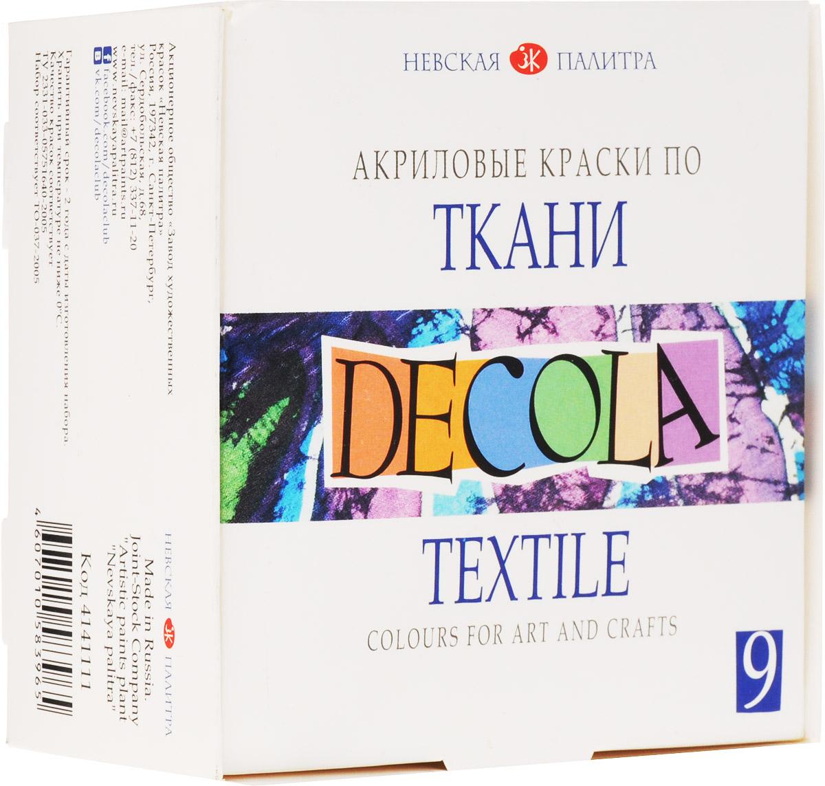 Decola Акриловые краски по ткани 9 цветов4141111Краски по ткани на основе водной акриловой дисперсии предназначены для росписи хлопчатобумажных и шелковых тканей.При росписи синтетических тканей рекомендуется убедиться в прочности закрепления рисунка на образце ткани в соответствии с инструкцией по применению. Ткань предварительно выстирайте, выгладите, натяните на рамку или разложите на рабочем столе. Перед применением краску тщательно перемешайте. Нанесите краску кистью тонким и ровным слоем. Для разбавления красок с целью снижения интенсивности цвета и улучшения растекания красок используйте специальный разбавитель Decola.Просушите роспись в течение 24 часов. Прогладьте утюгом без пара 5 минут через хлопчатобумажную ткань при температуре, советующей ткани. Спустя 48 часов после проглаживания допускается стирка изделия мягкими моющими средствами при температуре от 30 до 40 градусов без сильного механического воздействия. Храните краски в плотно закрытой таре. Кисти и инструменты сразу после работы промойте водой. При попадании на кожу смойте водой.В упаковке краска 9 цветов.