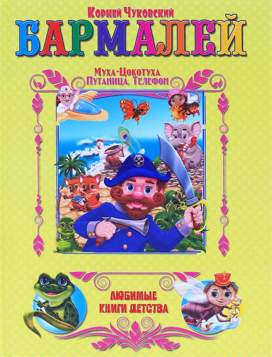 Корней Чуковский Бармалей рубиновая книга сказок cdmp3