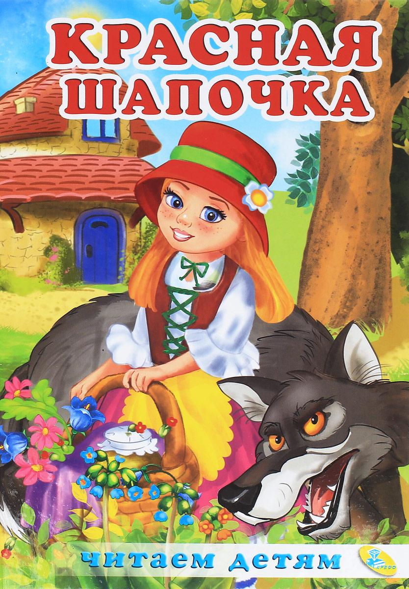 Шарль Перро Красная Шапочка мобили bairun музыкальная карусель красная шапочка