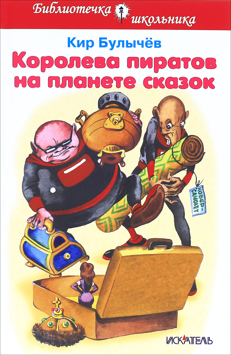 Кир Булычёв Королева пиратов на планете сказок анна королева пиратов