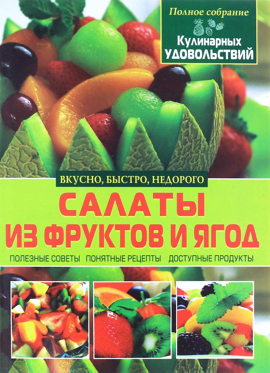 Салаты из фруктов и ягод плотникова т такие вкусные салаты…