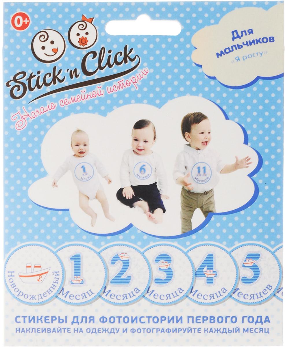 Stick'n Click Наклейки с месяцами для мальчиков Я расту -  Наклейки
