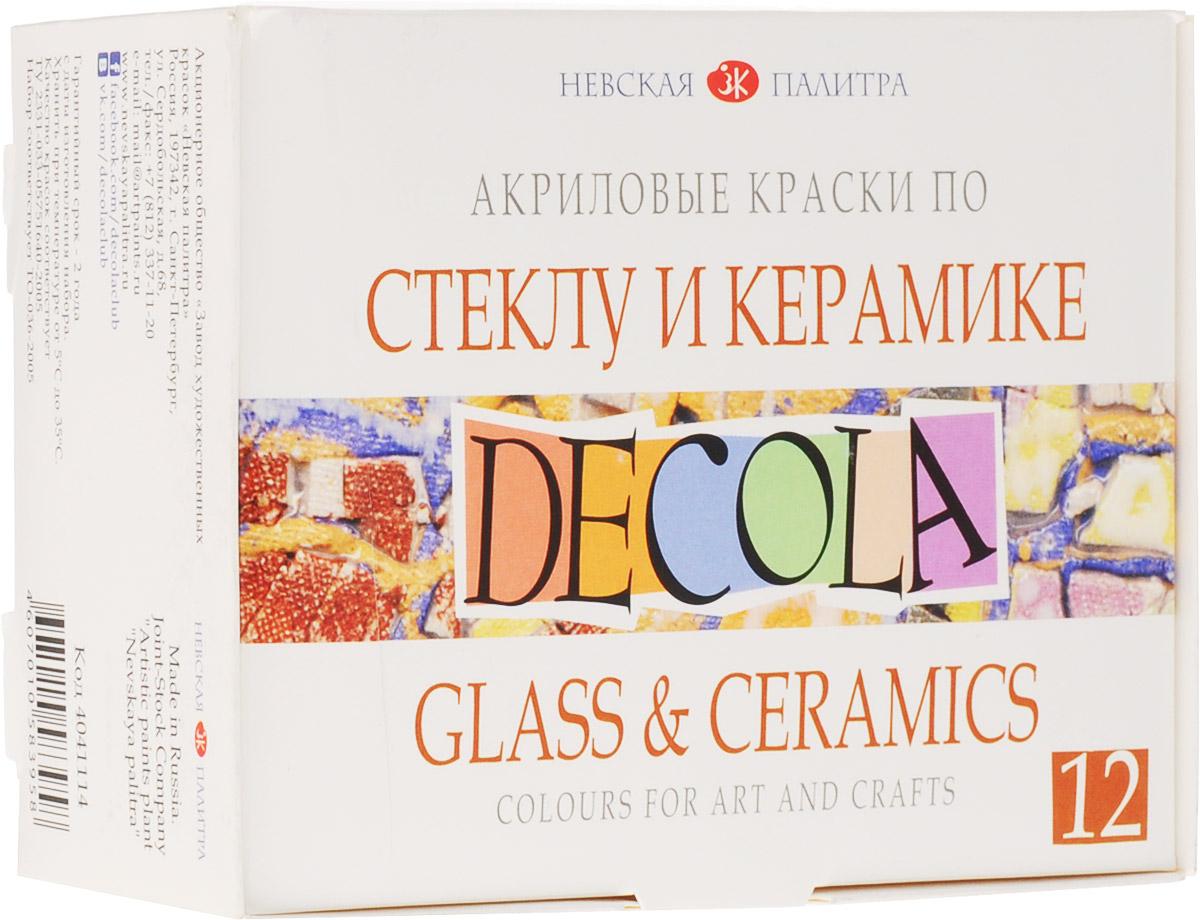 Decola Акриловые краски по стеклу и керамике 12 цветов4041114Краски по стеклу и керамике на основе водной акриловой дисперсии Decola предназначены для росписи керамики, фаянса, изделий из стекла и металла. Перед применением краску тщательно перемешайте.Нанесите краску кистью на обезжиренную поверхность в один или два слоя с промежуточной сушкой в течение 12 часов. Просушите роспись 3 суток. Для придания краскам прозрачности используйте специальный разбавитель. При разбавлении водой стойкость красок к мытью падает. Для обеспечения большей долговечности расписанное изделие после сушки можно прогреть в духовке при температуре до 100 градусов в течение 30 минут.Мойте изделия теплой водой без сильного механического воздействия. Не используйте краски для росписи предметов, контактирующих с пищевыми продуктами. Храните краски в плотно закрытой таре. Кисти и инструменты сразу после работы промойте водой.