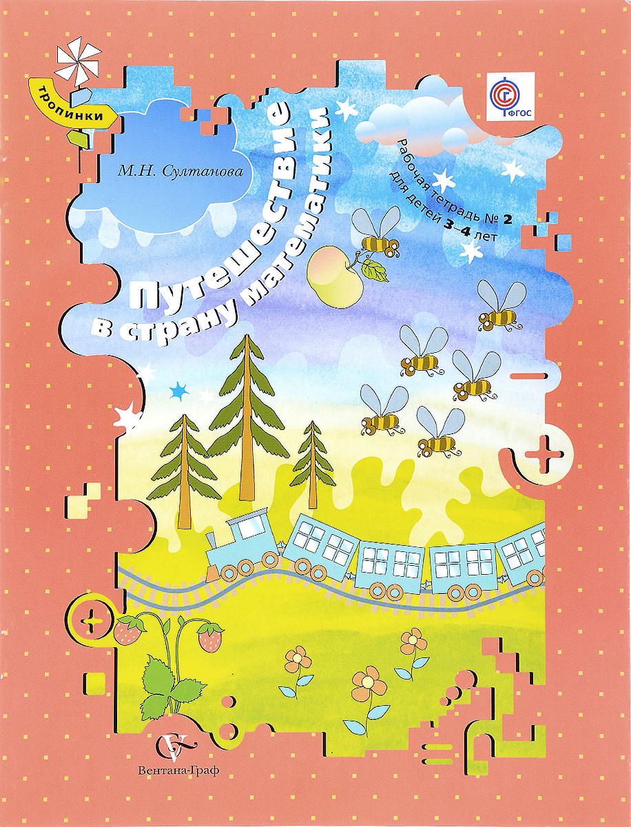 Путешествие в страну математики. Рабочая тетрадь №2 для детей 3-4 лет