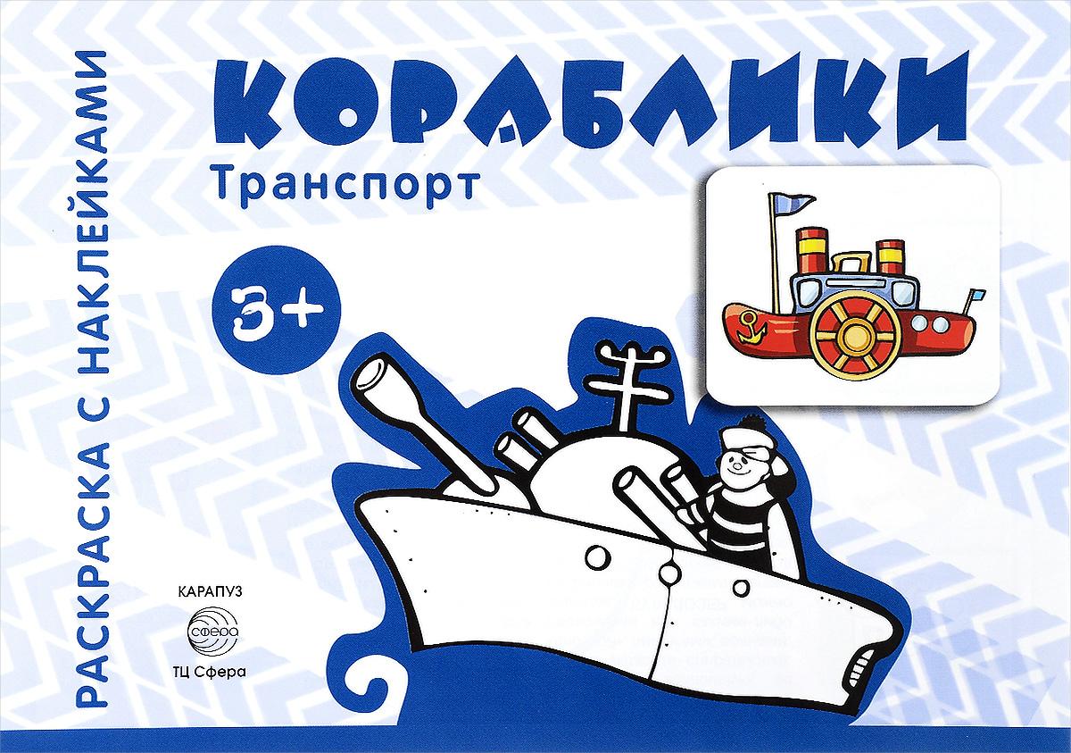Кораблики (+ наклейки)
