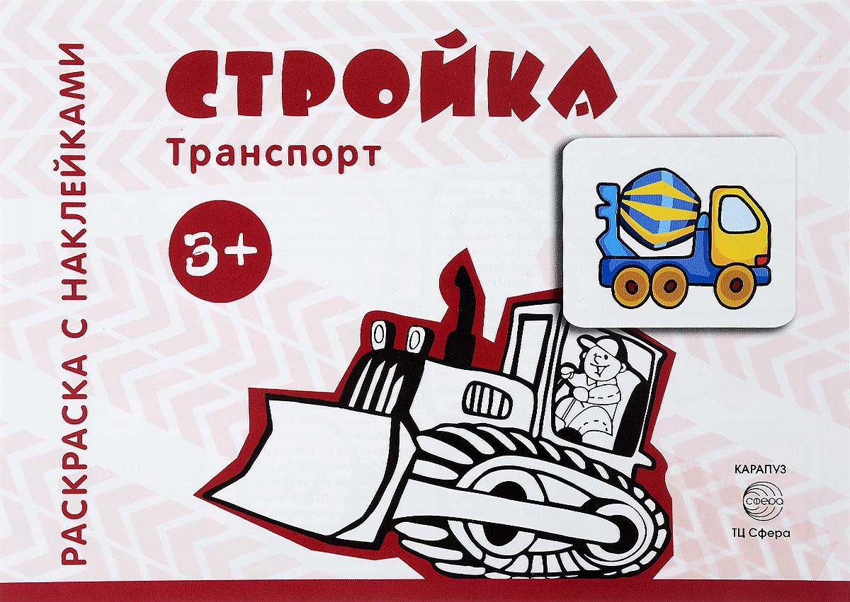 Стройка (+наклейки) рюмина м фролова а худ транспорт мигалки стройка деревня город раскраска с наклейками