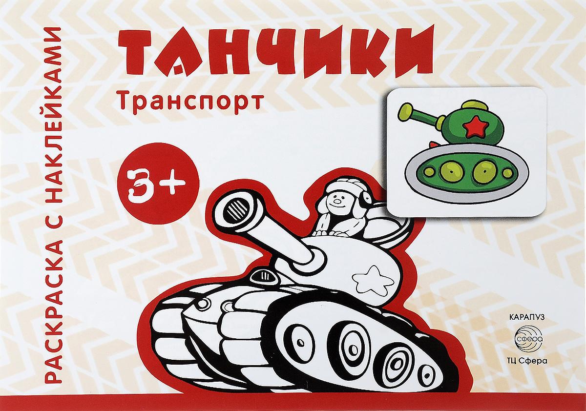 Танчики (+ наклейки)