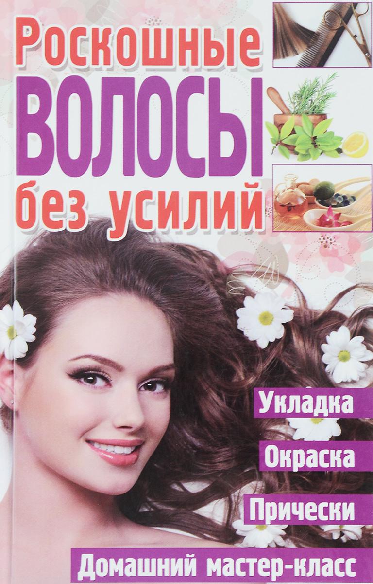 Роскошные волосы без усилий. С. А. Мирошниченко