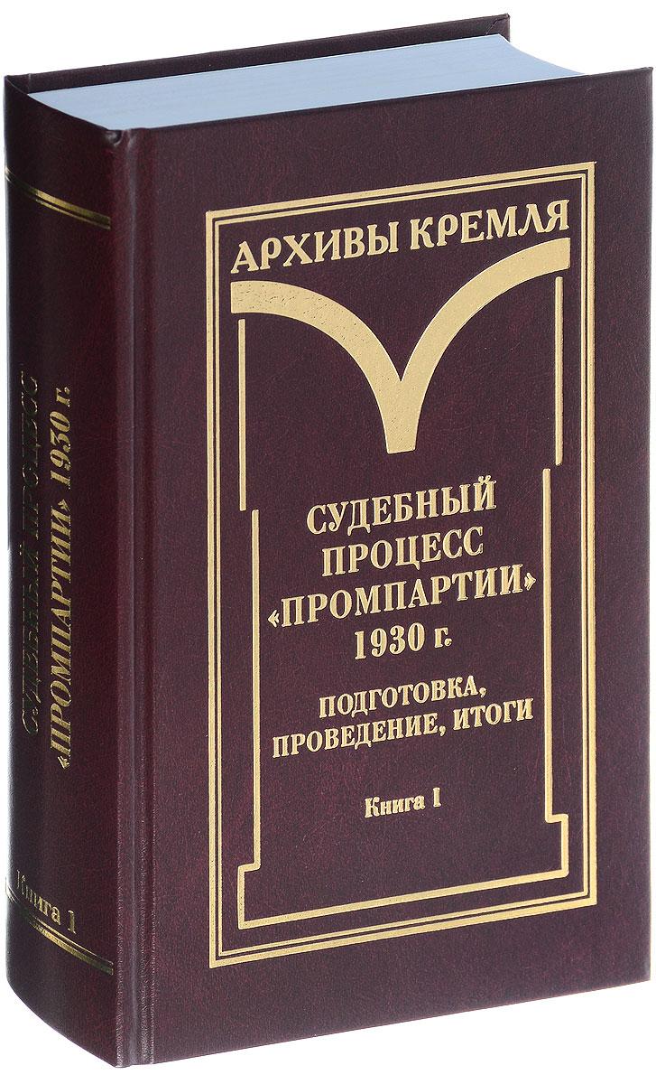 Zakazat.ru: Судебный процесс Промпартии 1930 г. Подготовка, проведение, итоги. В 2 книгах. Книга 1