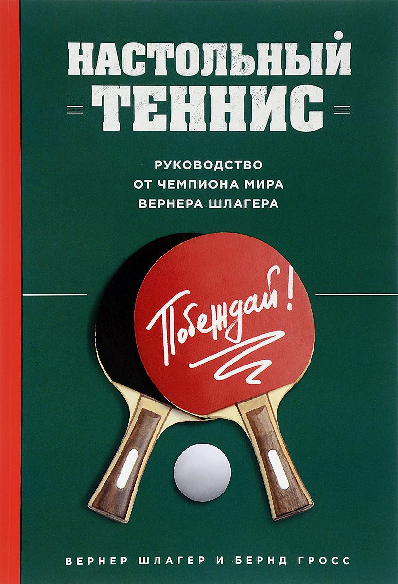 Настольный теннис. Руководство от чемпиона мира. Вернер Шлагер, Бернд Гросс