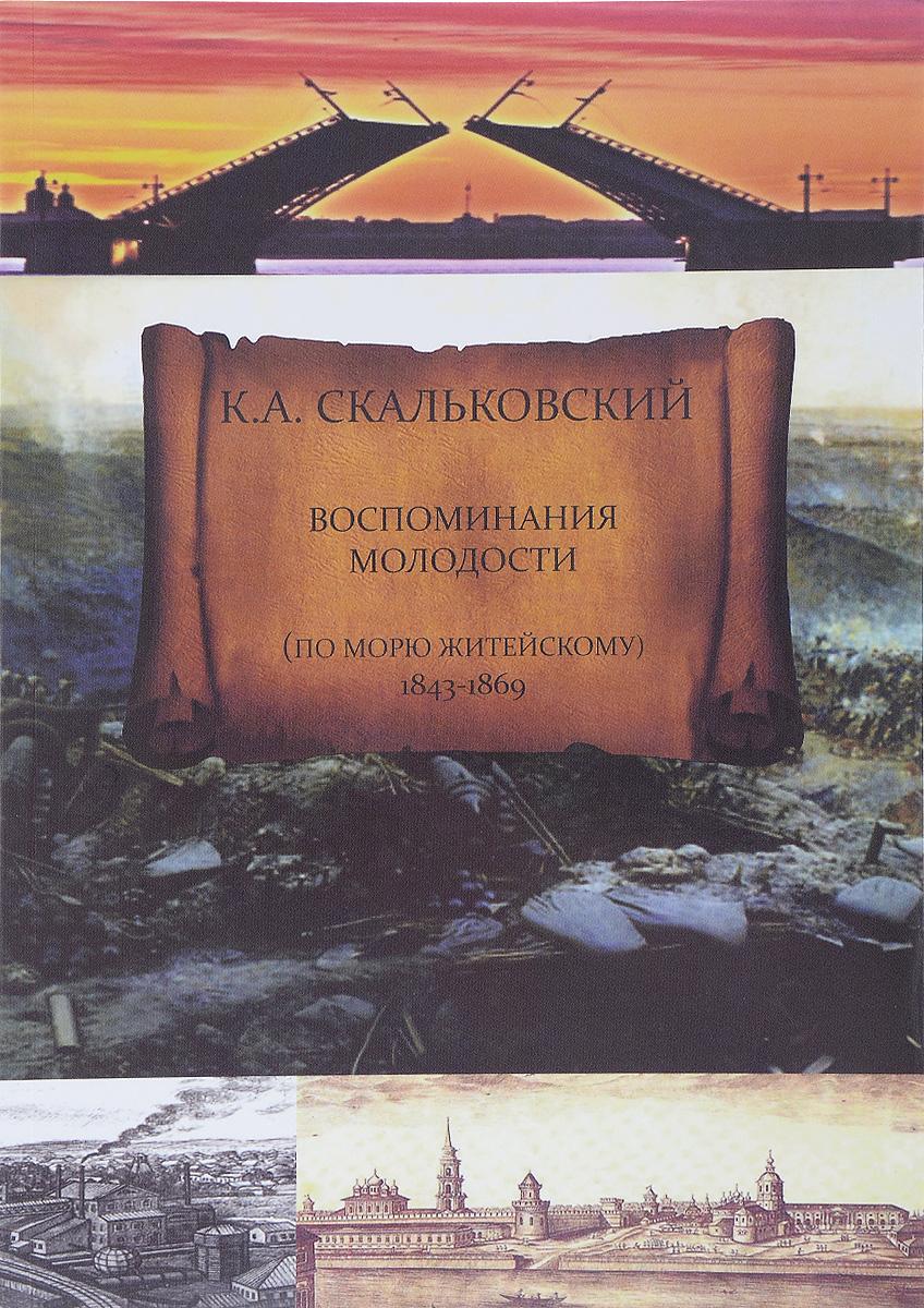 Zakazat.ru: Воспоминания молодости. По морю житейскому. 1843 - 1869. К. А. Скальковский