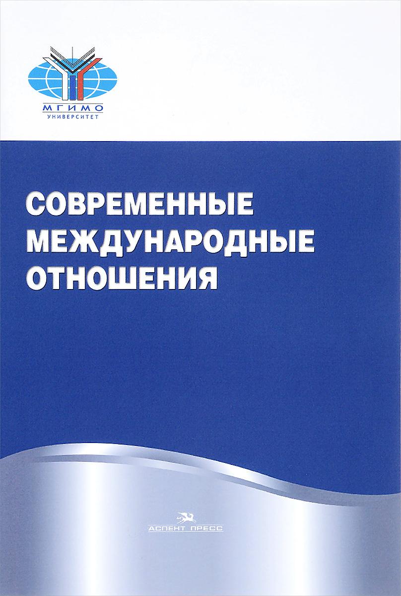 Современные международные отношения. Учебник руслан шафеев современные земельные отношения в россии