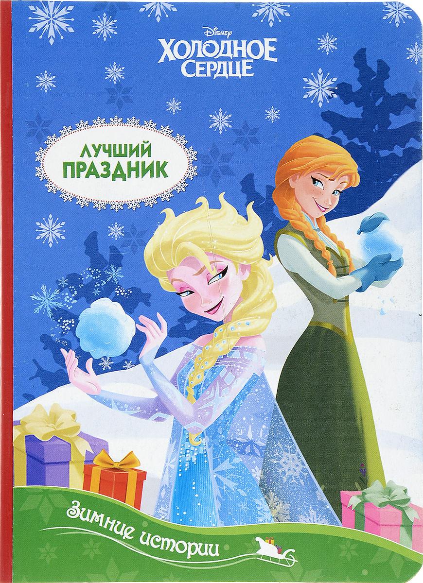 Зимние истории. Лучший праздник самый лучший детский праздник