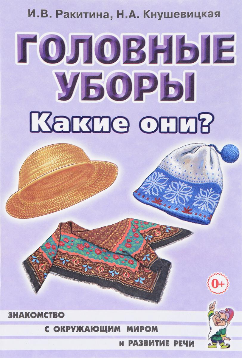 детские головные уборы И. В. Ракитина, Н. А. Кнушевицкая Головные уборы. Какие они?