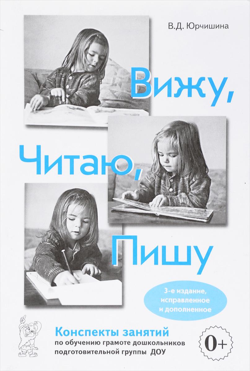 Вижу, читаю, пишу. Конспекты занятий по обучению грамоте дошкольников подготовительной группы ДОУ