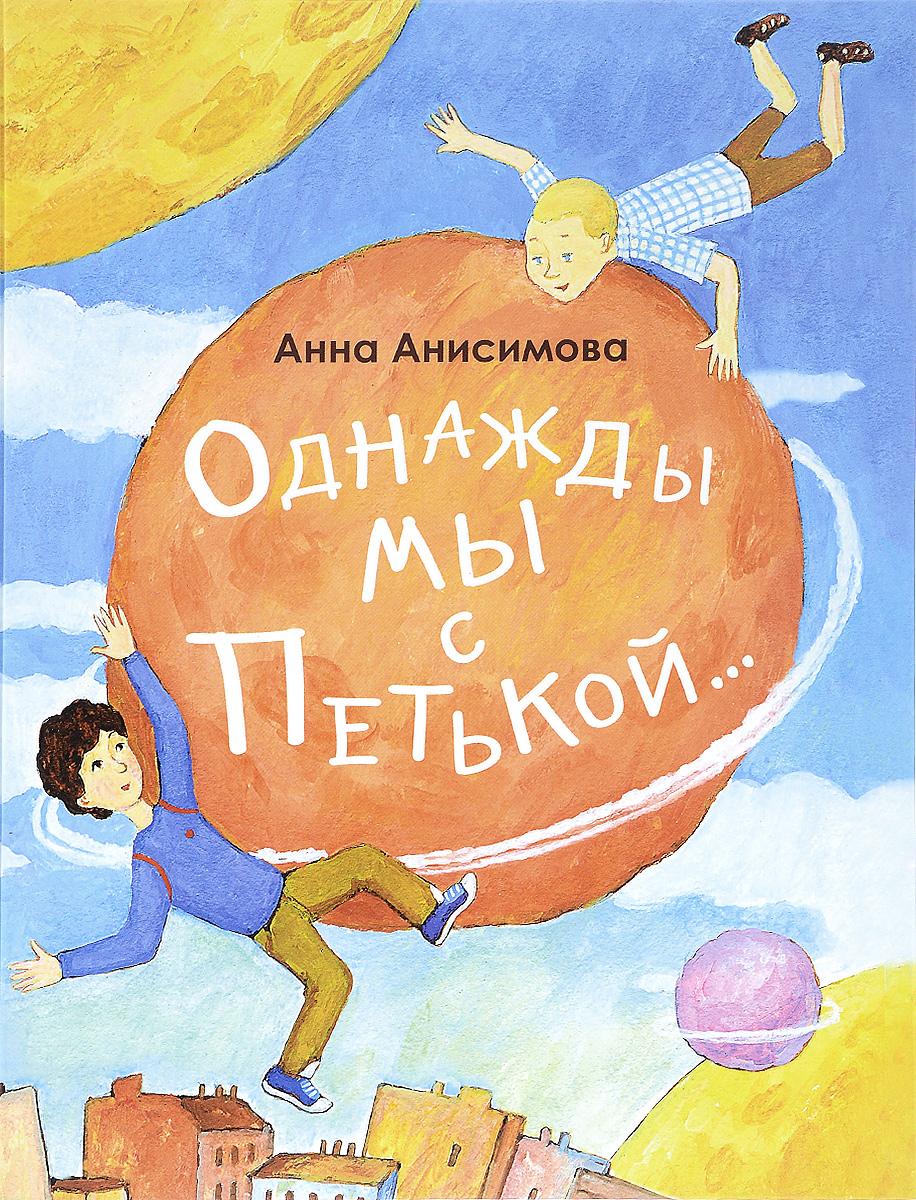 Анна Анисимова Однажды мы с Петькой...