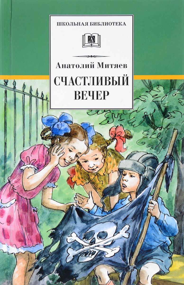 Анатолий Митяев Счастливый вечер