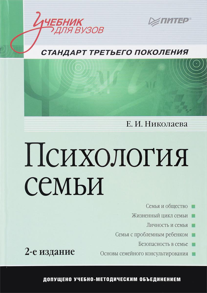Психология семьи. Учебник