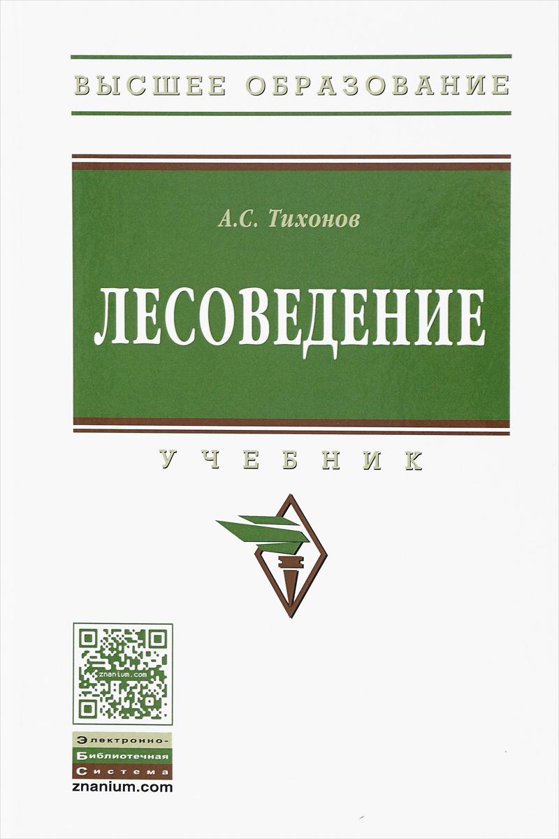 Zakazat.ru Лесоведение. Учебник. А. С. Тихонов
