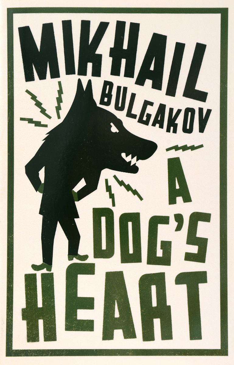A Dog's Heart heart of moscow значок металлический снежинка