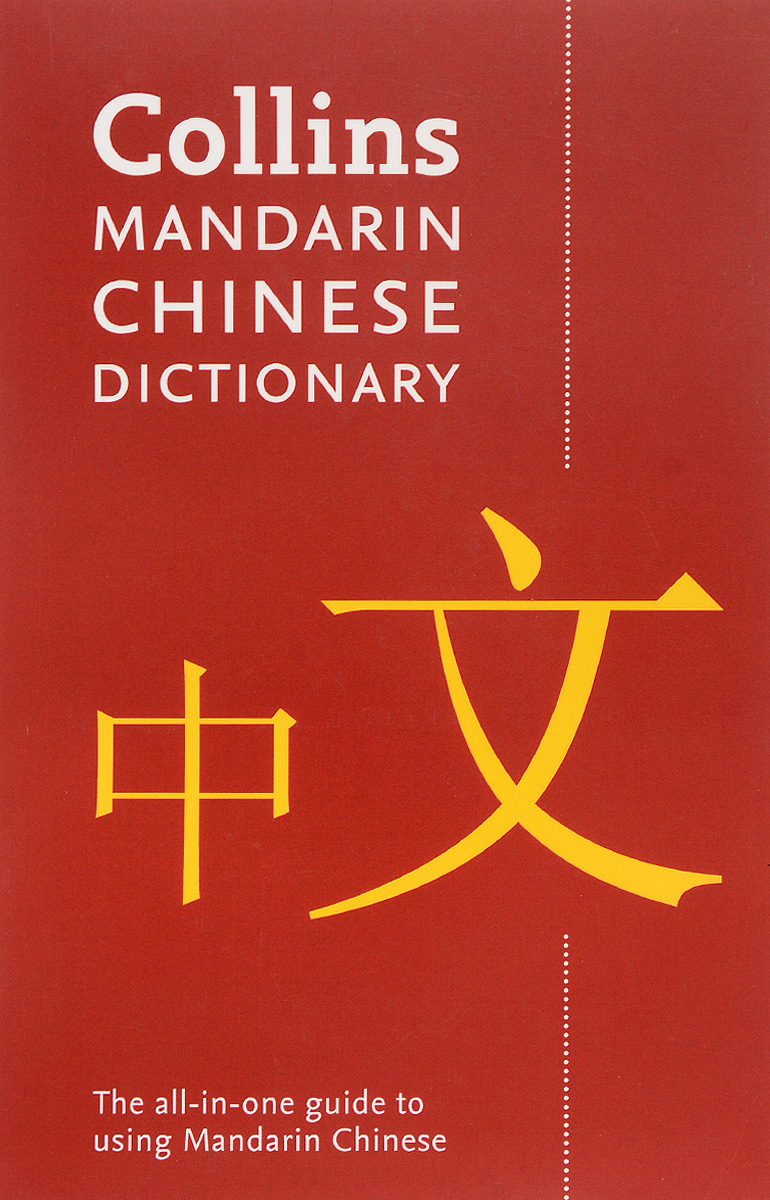 Mandarin Chinese Dictionary collins chinese pocket dictionary