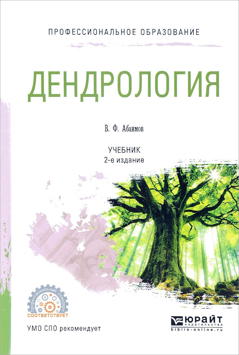 Дендрология. Учебник