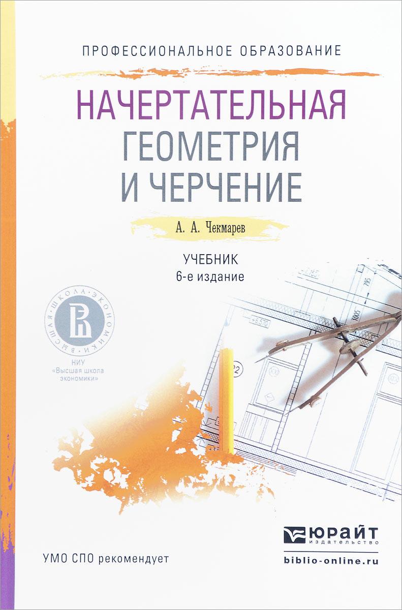Начертательная геометрия и черчение. Учебник