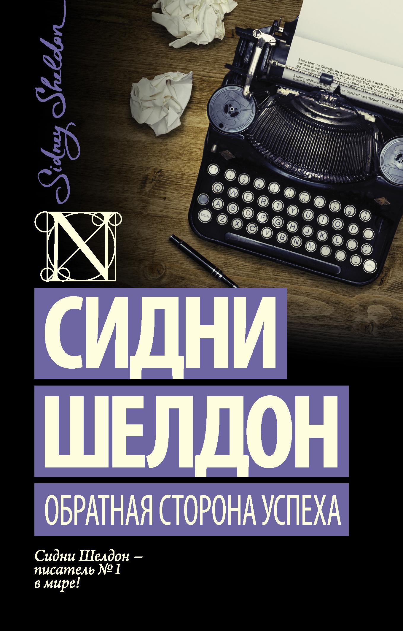 цены Шелдон Сидни Обратная сторона успеха ISBN: 978-5-17-101108-6