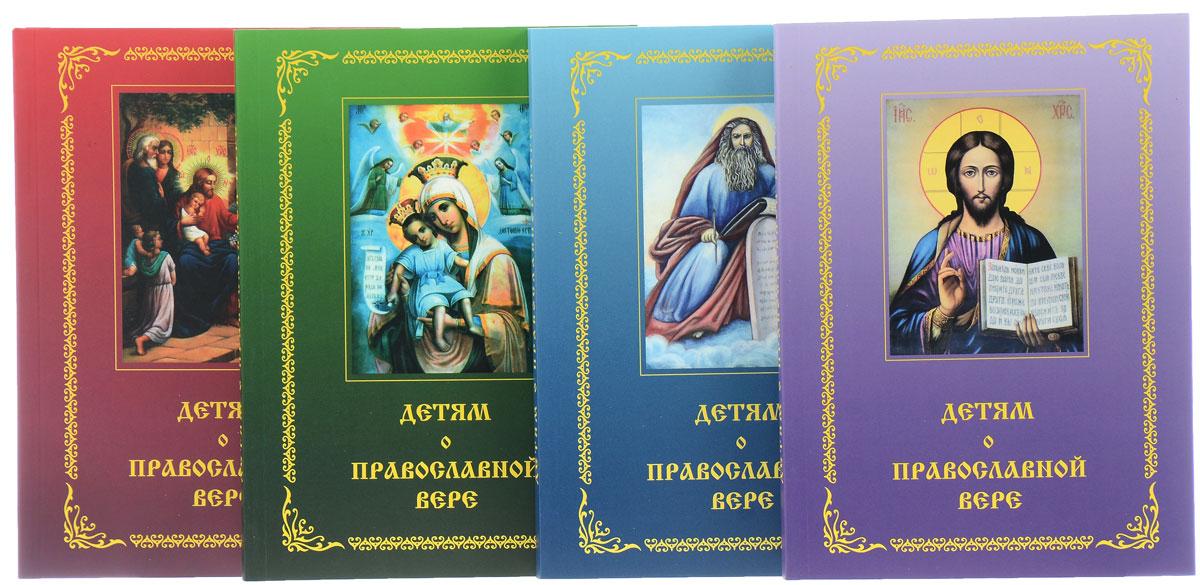 З. И.  Зинченко. Детям о православной вере (комплект из 4 книг)