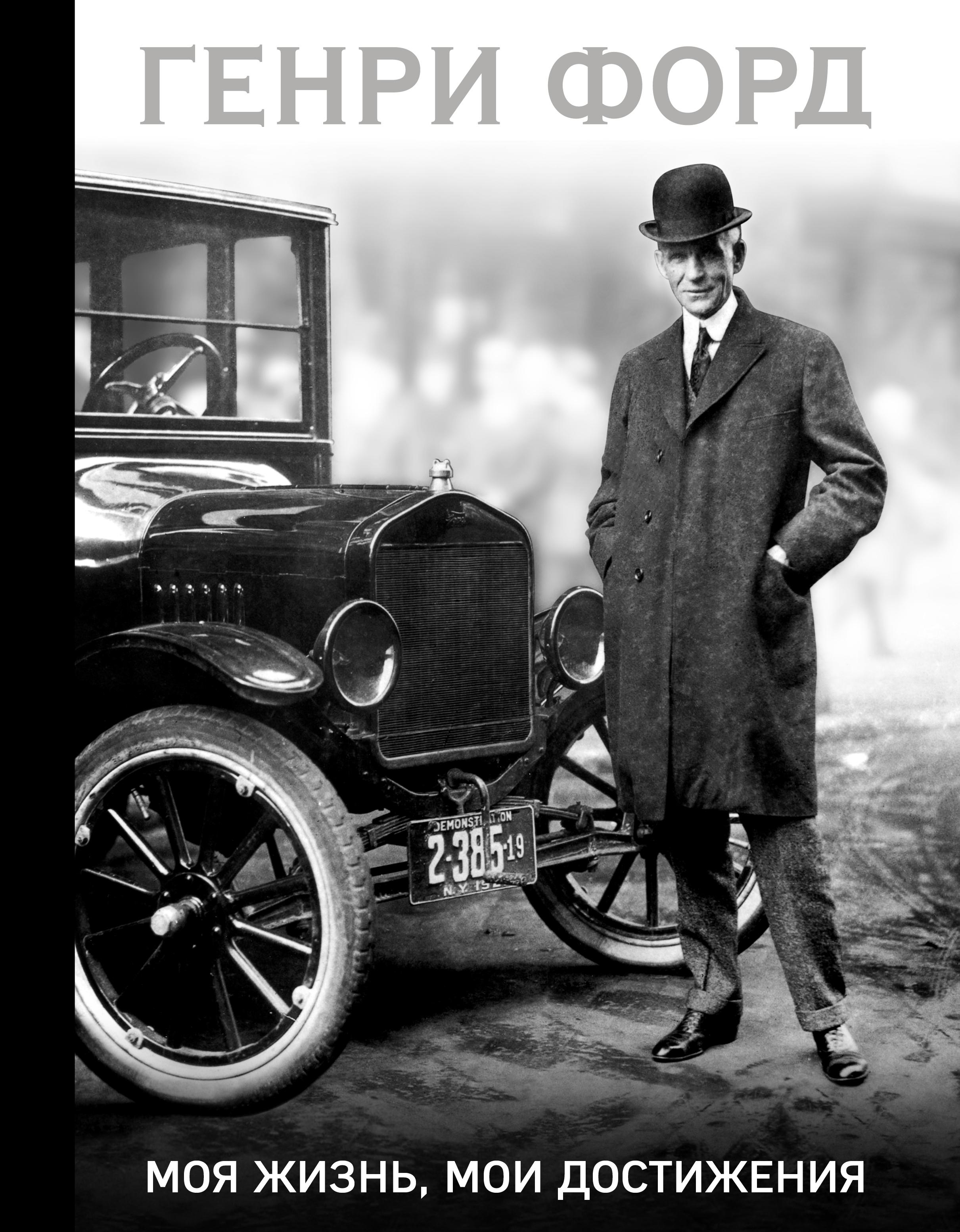 Генри Форд Генри Форд. Моя жизнь, мои достижения форд мондео дизель в белоруссии