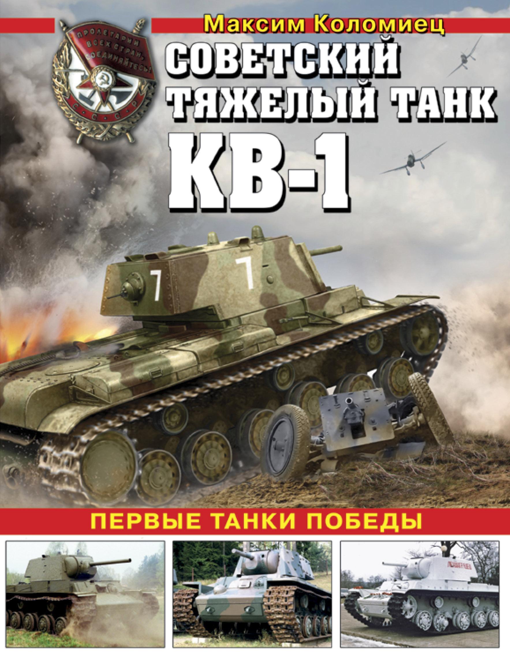 Коломиец Максим В. Советский тяжелый танк КВ-1. Первые танки Победы
