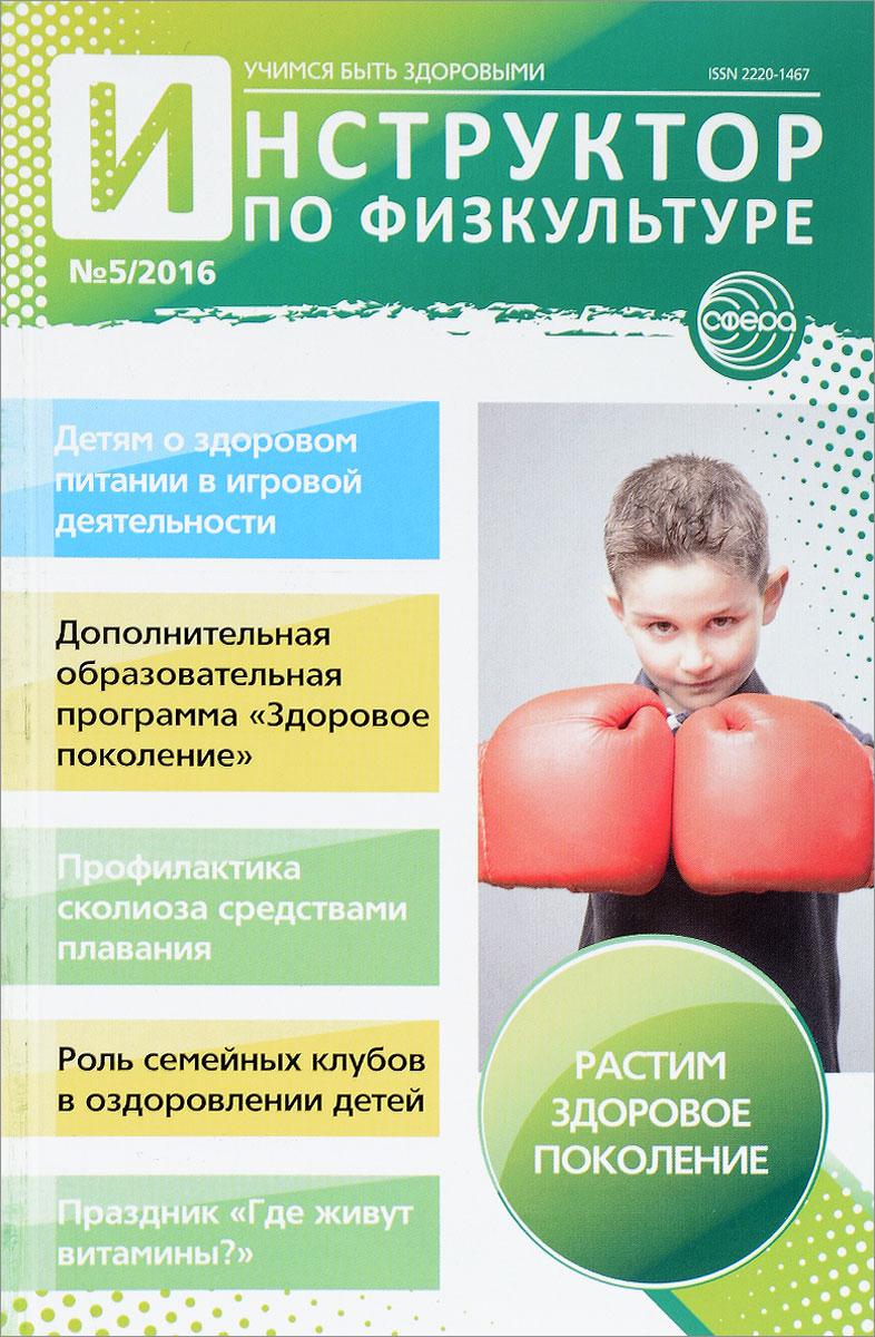 Инструктор по физкультуре, №05, 2016