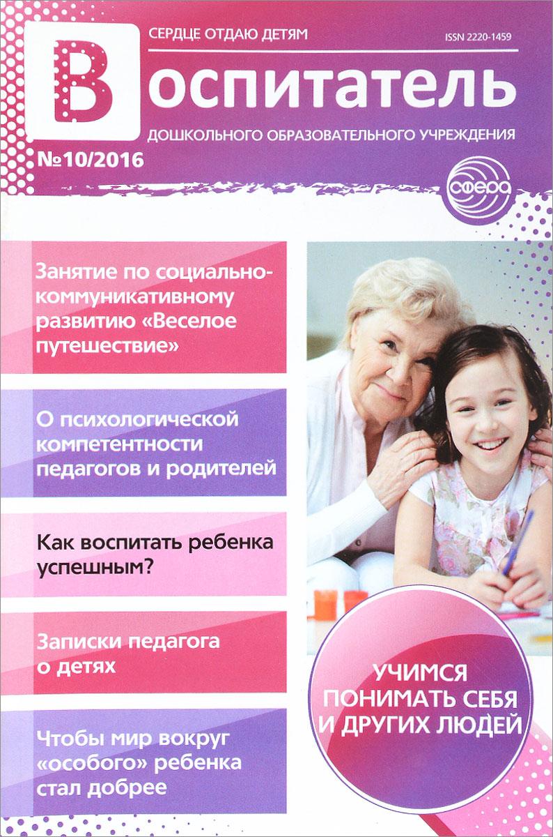 Воспитатель ДОУ, №10, 2016