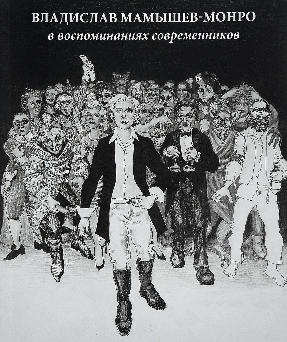 Владислав Мамышев-Монро в воспоминаниях современников