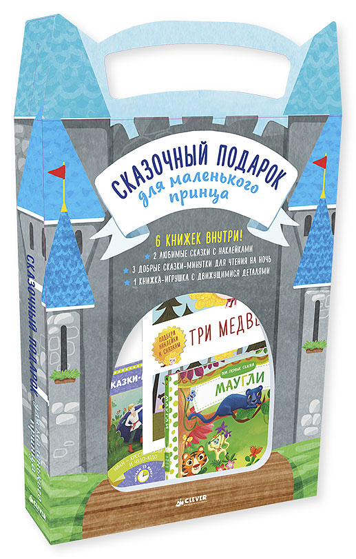 Сказочный подарок для маленького принца (комплект из 6 книг) ISBN: 978-5-906899-32-3 русакова а ред наклей дорисуй и раскрась мия и я isbn 9785447120030