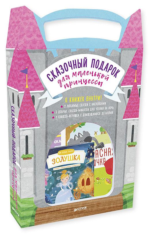 Сказочный подарок для маленькой принцессы (комплект из 6 книг) художественные книги clever сказки минутки василиса премудрая и морской царь 978 5 906838 73 5
