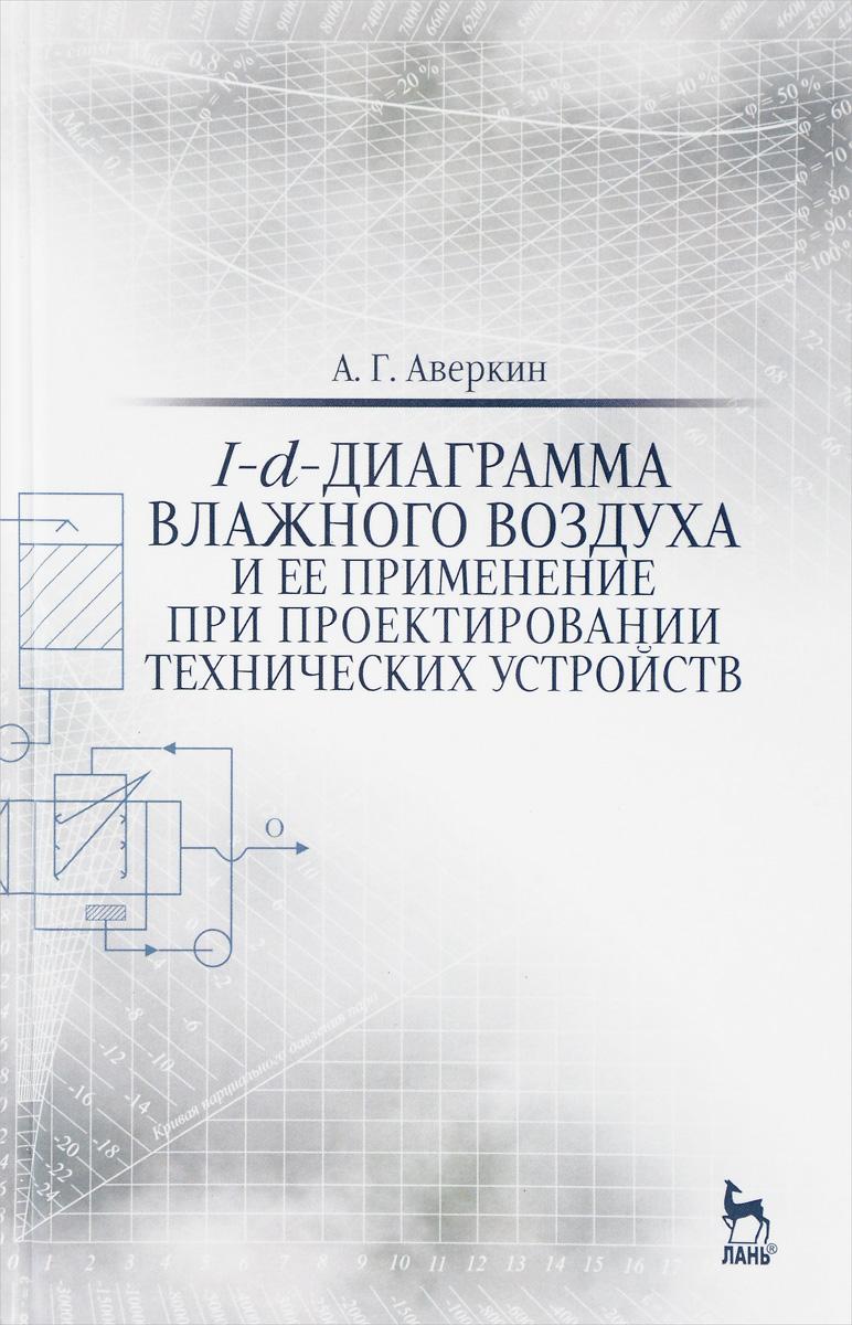 А. Г. Аверкин I-d-диаграмма влажного воздуха и ее применение при проектировании технических устройств. Учебное пособие
