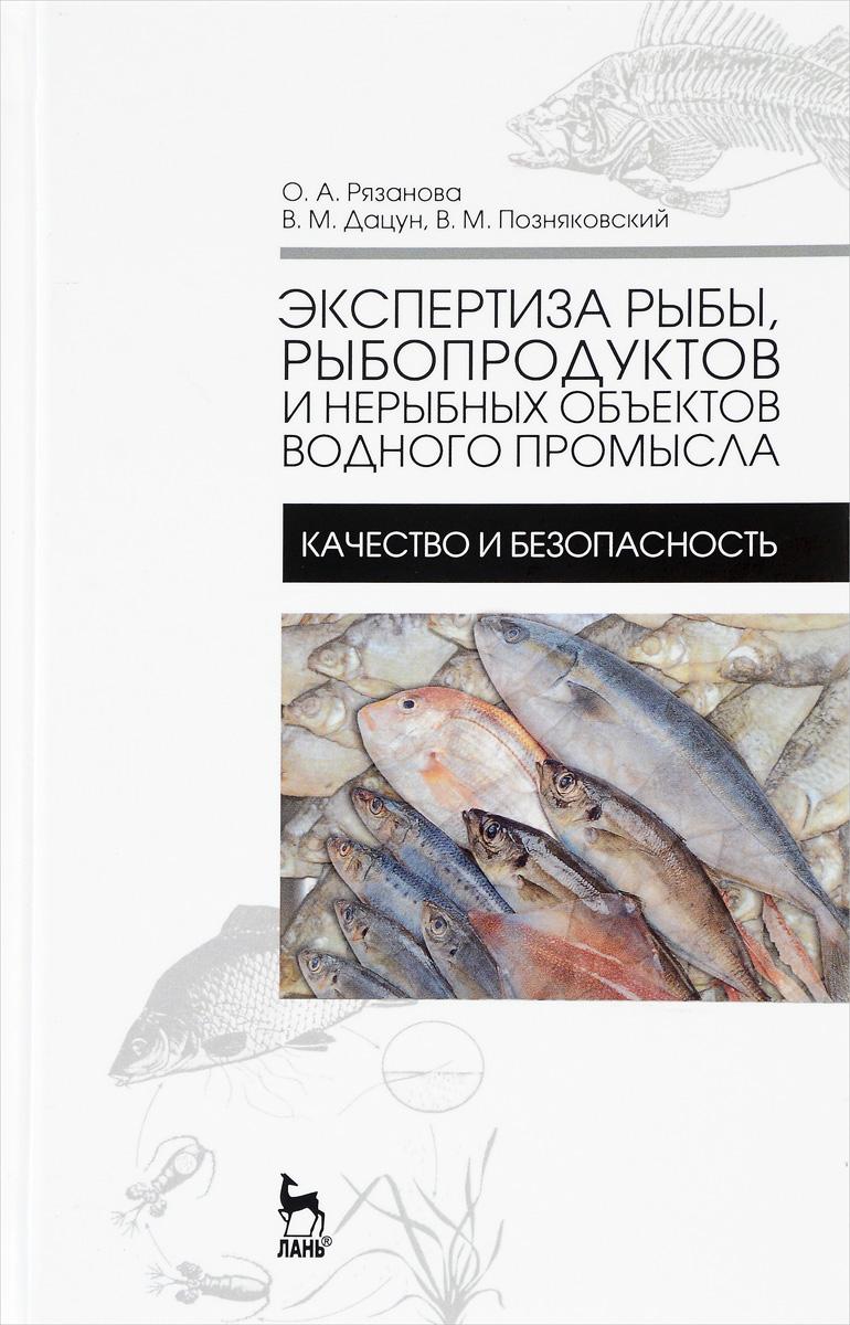Экспертиза рыбы, рыбопродуктов и нерыбных объектов водного промысла. Учебник