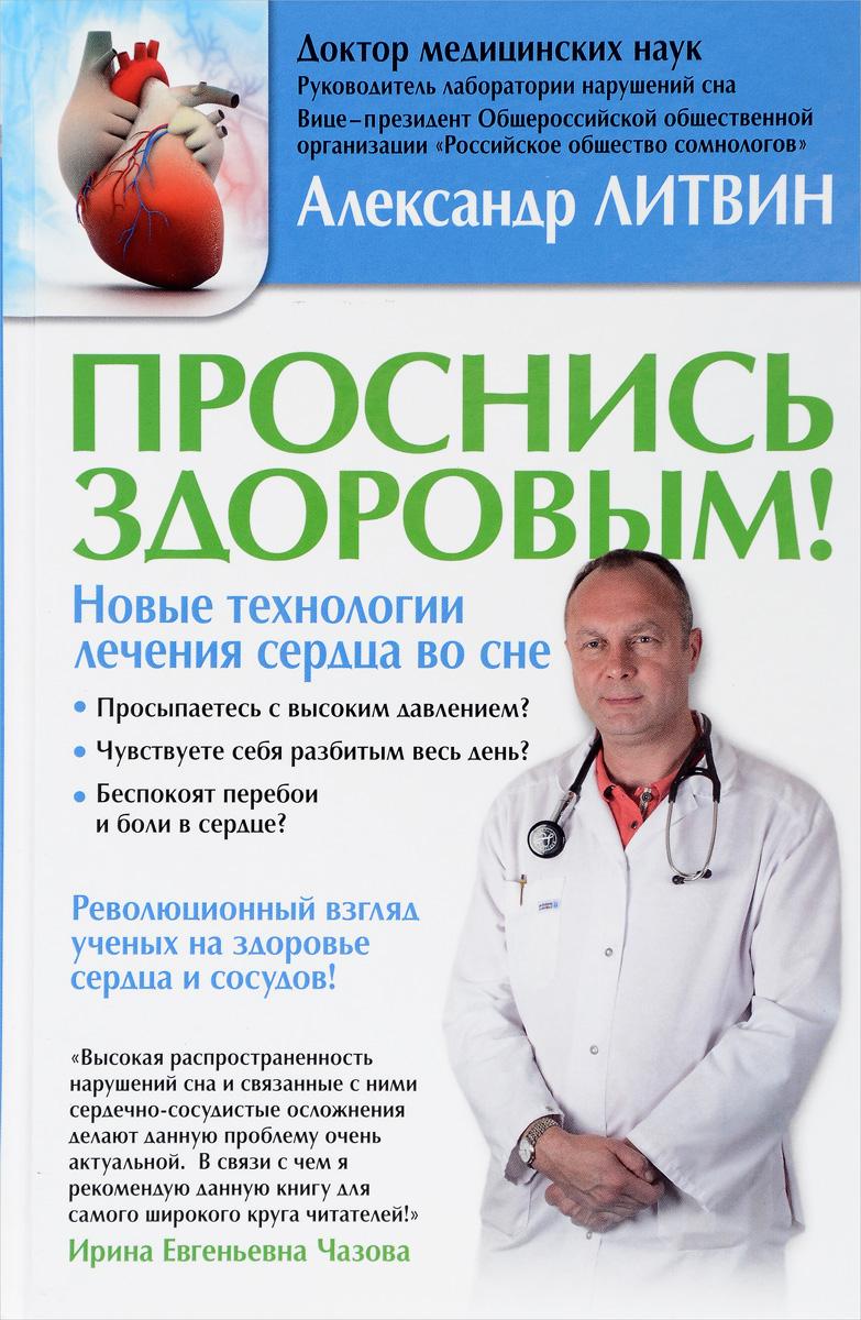9785170982189 - Александр Литвин: Проснись здоровым! Новые технологии лечения сердца во сне - Книга