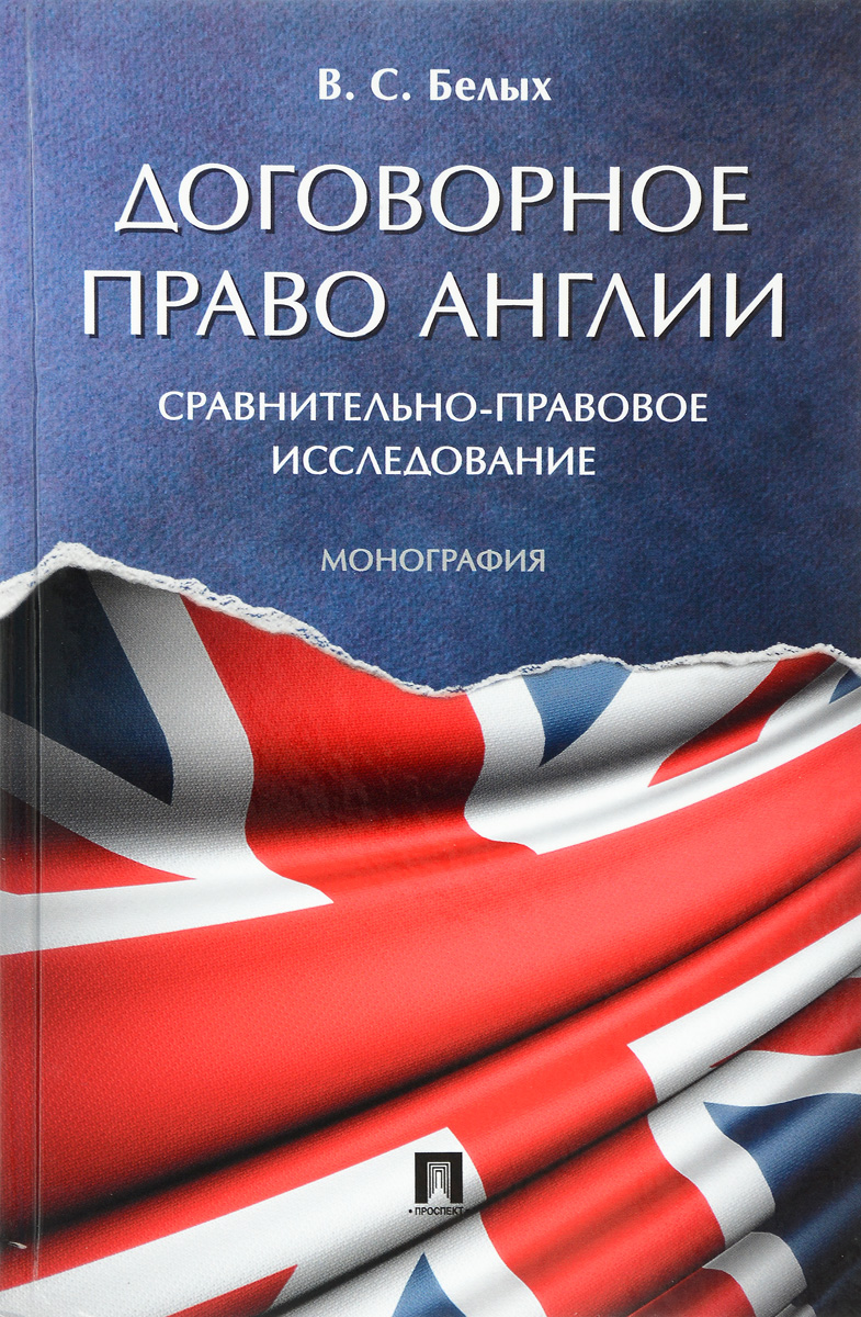 В. С. Белых. Договорное право Англии. Сравнительно-правовое исследование