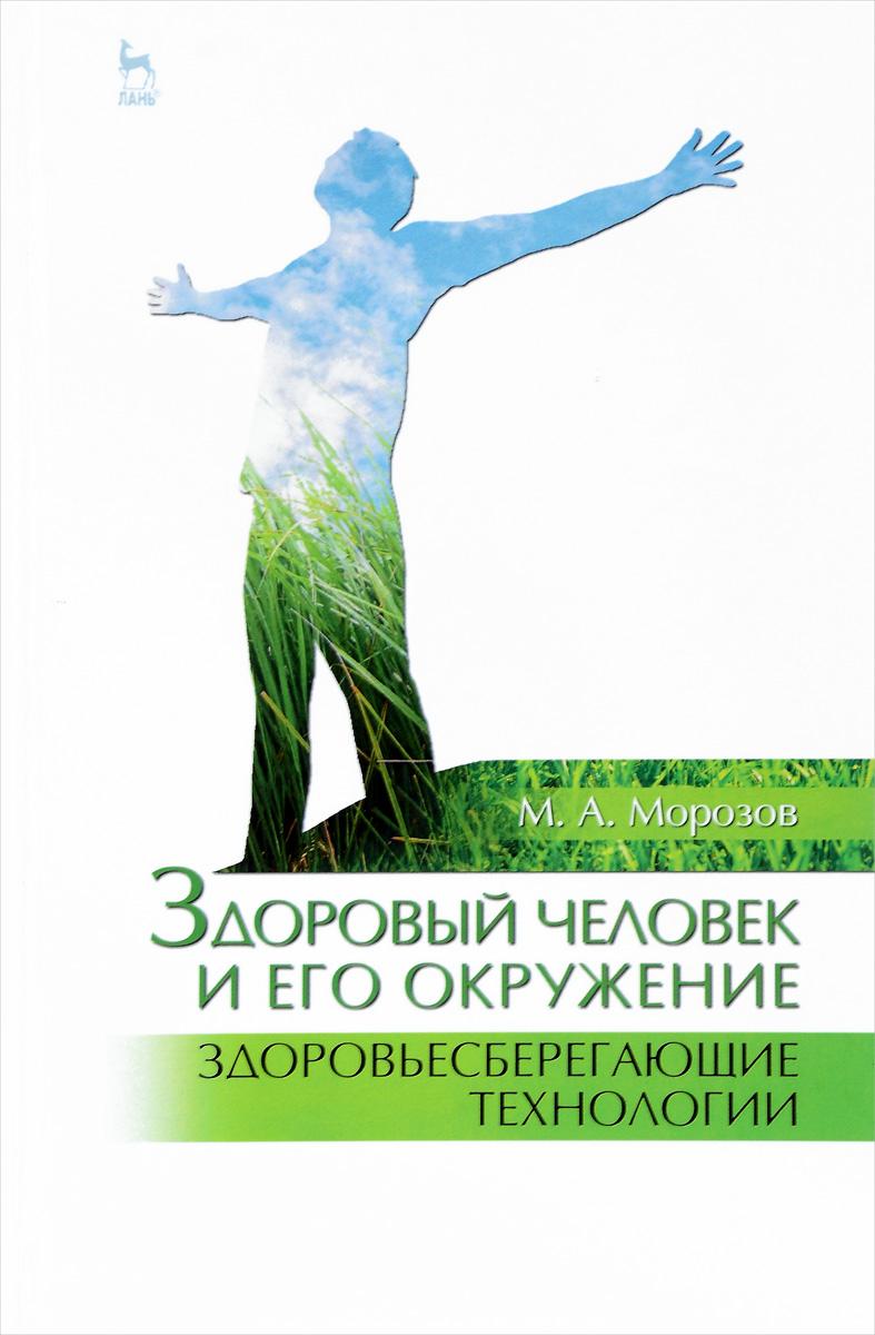 М. А. Морозов Здоровый человек и его окружение. Здоровьесберегающие технологии. Учебное пособие