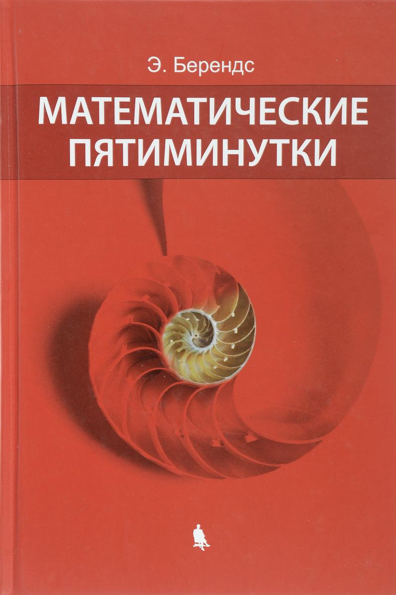Э. Берендс Математические пятиминутки берендс э математические пятиминутки