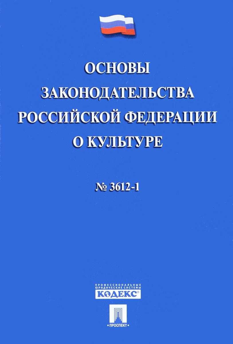 цена на Основы законодательства Российской Федерации о культуре
