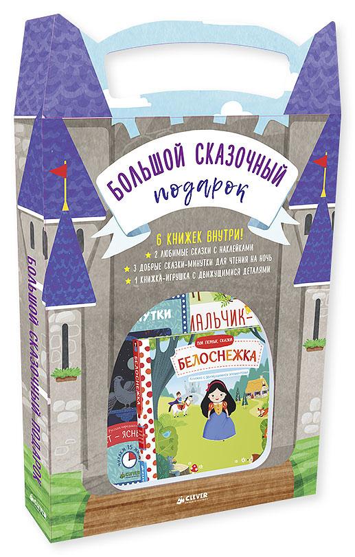 Большой сказочный подарок (комплект из 6 книг) сказки с наклейками комплект из 3 книг