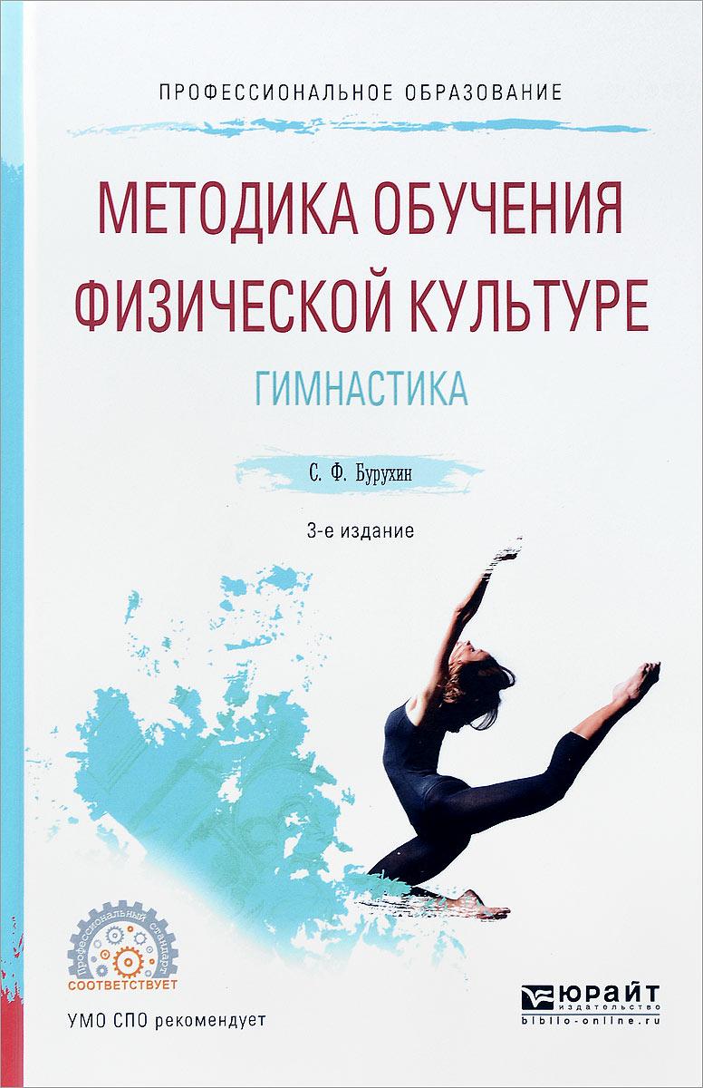 Методика обучения физической культуре. Учебное пособие