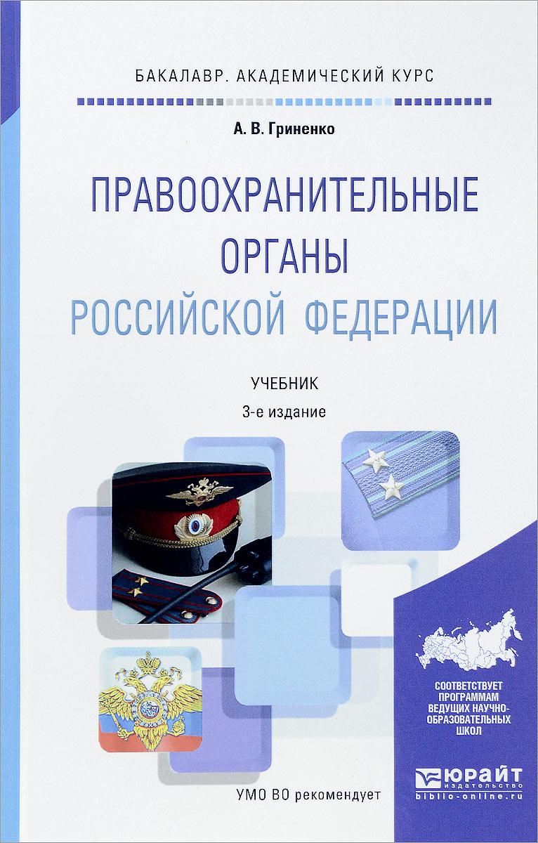 Правоохранительные органы Российской Федерации. Учебник для академического бакалавриата